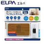 ELPA(エルパ) ワイヤレスチャイム 受信器(木目調)+押ボタン送信器セット EWS-S5130