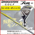 ショッピングブリヂストン ブリヂストン BRIDGE STONE GOLF TourB JGR HY 17 ユーティリティ TG1-HY オリジナルカーボンシャフト