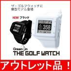 THE GOLF WATCH ヨコ型 グリーンオン ザ ゴルフウォッチ 横型 GPS距離測定器ゴルフナビ