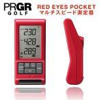 プロギア 測定器 PRGR RED EYES POCKET HS-110 マルチスピード・テスター 「サッカー・野球にも」
