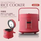 炊飯器 3合炊き マイコン式(レッド) RC-30RD TEES