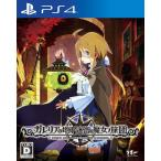 PS4 ガレリアの地下迷宮と魔女ノ旅団-022021011610