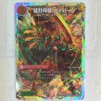 デュエルマスターズ ビクトリーカード 「猛烈将龍 ガイバーン(DMD18 2b/20)」 1枚 火文明 2-032016081410