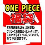 【数量限定】 ONE PIECE福袋 ワンピース 必ずP.O.P.1点 プライズ系等 合計4点、直営店販売価格合計8,000円相当封入 2-512016122901