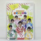 【未開封】ボイメン体操 vol.8 / BOYS AND MEN [DVD]