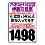 【中古/状態未チェック】乃木坂46 公式生写真 伊藤万理華 約20枚前後入り福袋(原則バラです)※少ない場合もあります