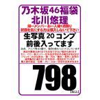 【中古/状態未チェック】乃木坂46 公式生写真 北川悠理 9〜11コンプ入り福袋