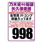 【中古/状態未チェック】乃木坂46 公式生写真 矢久保美緒 約10コンプ入り福袋