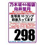 【中古/状態未チェック】乃木坂46 公式生写真 向井葉