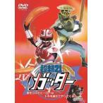 超耕21 ガッター 愛をコメたヒーローはトキを越えてやってくる 中古 DVD