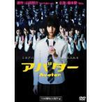 ケース無::アバター レンタル落ち 中古 DVD  ホラー