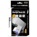 新品DS チャージラックDS