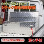 アルミ工具箱 アルミチェッカー 1150×380mm 高品質 ロック付 /  ###工具ボックス1-1133☆###