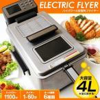 電気フライヤー 家庭用 大型 4L 高機能 マイコン制御 ボタンひとつでオート調理!! ###フライヤー11301A0☆###