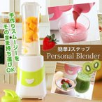 パーソナルブレンダー ミキサー スムージー コンパクトミキサー 手軽に 生活 健康 ダイエット おすすめ ボトル ブレンダ―###ブレンダー525###