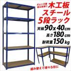 5段ラック 棚 収納 物置 オープンシェルフ スチール製 耐荷重150kg  ###ラック9040-5G☆###