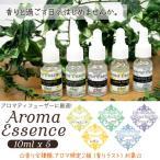 アロマオイル エッセンス Aroma Essence 10ml×5本セット ###アロマ5種セット青◆###