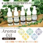 アロマオイル Aroma Oil 10ml×5本セット ###アロマ5種セット青-O◆###