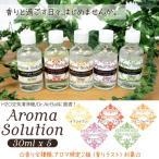 アロマオイル ソリューション Aroma Solution 30ml×5本セット ###アロマ5種セット赤-S◆###