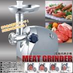 電動ミンサー ミートチョッパー 挽肉機 ハンバーグ 肉ミンチ 鳥つくね キッチンアイテム###電動肉引き機AMG31A☆###