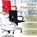 イームズ チェア アルミナムチェア オフィスチェア イームズチェア 書斎 椅子 いす チェアー デザイナーズ家具 オフィスチェアー ###オフィスチェアB701###
