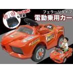 電動乗用ラジコンカー フェラーリtype 乗用玩具 プロポ付き ペダル操作可 ###電動乗用カーFB7000###