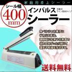 シーラー おやつ袋OK 米袋OK インパルス 家庭用 インパルス式 密封機 送料 無料 シール幅400mm ###シーラー/FR-400A###