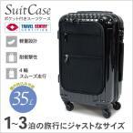 フロントポケット付 小型スーツケース ビジネスキャリーケース トロリーケース TSA 機内持込可 35L 1〜3日/ ###ケースHL2153-S###