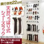 つっぱり&壁取り付け式シューズラック ブーツも収納OK###つっぱりラックJ-002☆###