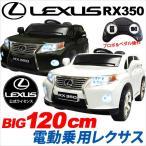 電動乗用カー RX350 レクサス 正規ライセンス プロポ付き 乗用玩具 子供用###乗用カーKL7010☆###