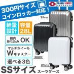 スーツケース 鏡面加工 機内持ち込み可 コインロッカー対応 軽量 小型 SSサイズ 28L TSA キャリーバッグ 旅行カバン ###ケースLYP0112###