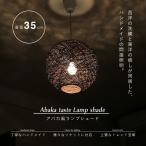 アバカ風 ランプシェード  35cm ペンダントライト アジアン モダン シェードランプ 照明 ###シェードPLS001☆###