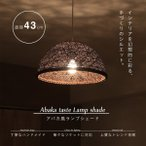 アバカ風 ランプシェード  ハーフ45cm ペンダントライト アジアン モダン シェードランプ 照明 スポットライト ###シェードPLS003☆###