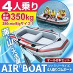 ゴムボート 4人乗り オール2本セット PVC プラスチック 最大積載350Kg ファミリーサイズ ボート ###4人乗りゴムボート236☆###