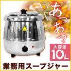 スープジャー 業務用 スープウォーマー ビュッフェ バイキング 10L 卓上ウォーマー ###スープジャー100-S☆###
