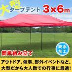 タープテント 大型テント 6×3m タープテント 超BIGテント 大型 ワンタッチ 簡単設置日よけ アウトドア 軽自動車 車庫 ###テントS-3X6###