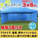 ショッピングタープ タープテント テント 幕付き 大型 テント 6×3m タープテント 超BIGテント 大型 ワンタッチ 簡単設置日よけ アウトドア 軽自動車 車庫 ###幕付テントS-3X6C###