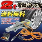 電動ジャッキ 2t バッテリー12Vシガーソケット対応 カージャッキ ###ジャッキSCT-EJ20☆###