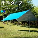 タープ テント 3×3m タープテント ヘキサタープ スクエアタープ 2〜4人用 日よけ 防水 簡易テント コンパクト 収納バッグ付き ###タープHHTMZP-###
