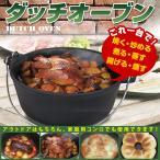 ダッチオーブン 10インチ ビギナーセット 収納ケース付き アウトドア BBQ バーベキュー 燻製###オーブンD545S###