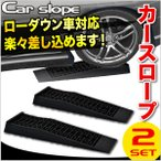 ジャッキアシスト カースロープ 2個セット オイル タイヤ交換###カースロープST-3P☆###