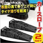 整備用スロープ カースロープ ステップ 2個セット オイル タイヤ交換###カースロープST-4P☆###