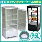 4面ガラス冷蔵ショーケース LEDライト付 95L 業務用 冷蔵庫 店舗 タテ型 ディスプレイクーラー###冷蔵庫T95F-R☆###