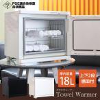タオルウォーマー 大容量18L タオルウォーマー ホットキャビ 2段棚皿式おしぼり ホットキャビ ホットボックス タオル  ###タオルウォマTH-18☆###