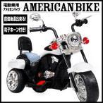 電動乗用バイク アメリカン バイク 乗用玩具 子供用三輪車 ライト点灯 クラクション付き ホワイト###乗用バイクTR1501☆###