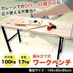 ワークテーブル 作業台 テーブル ワークベンチ 作業机 頑丈 木製 幅165cm 耐荷重100kg 組み立て式 工作台 DIY 日曜大工###テーブルTT6038CA###