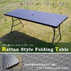 ショッピングラタン ラタン調 アウトドアテーブル ダイニングテーブル 折り畳み式 頑丈 大型180cm 防水 長テーブル ガーデンファニチャー ###籐テーブルTZ182☆###