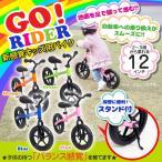 ランニングバイク 足こぎ自転車 ペダル無し 自転車 KIDS BIKE ゴーライダー キッズバイク ペダルない 子供用自転車 乗用バイク ###自転車GR-02S☆###