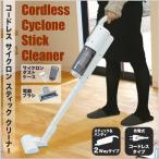 コードレス 掃除機 2in1 サイクロンクリーナー ハンディ&スティック サイクロン掃除機 ハンディクリーナー 軽量 コンパクト###掃除機X603###