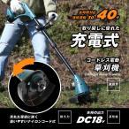 充電式 コードレスでどこでも使える!草刈り機!  約2kgありますが、ハンドル2つで持ちやすく 女性...